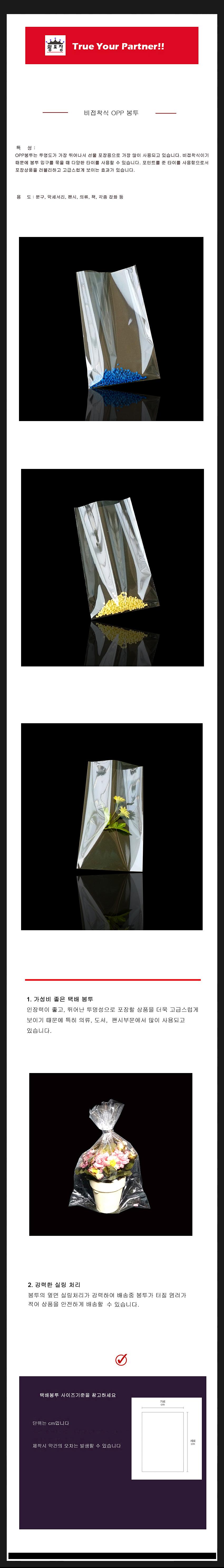 투명 비접착 OPP봉투 폴리백 비닐봉투 6X16cm 200장 - 니모키즈, 2,160원, 선물/포장 세트, 폴리/비닐백