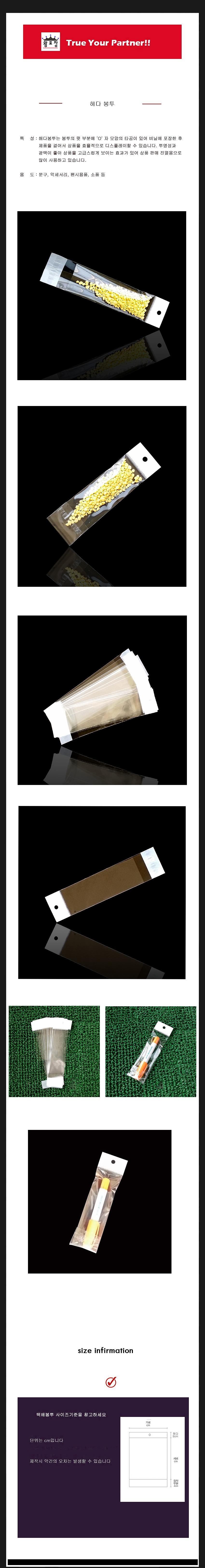 진열용 투명 OPP 헤다봉투 14cmX(3+15cm) +4cm 400장 - 니모키즈, 15,130원, 비닐/폴리, 심플