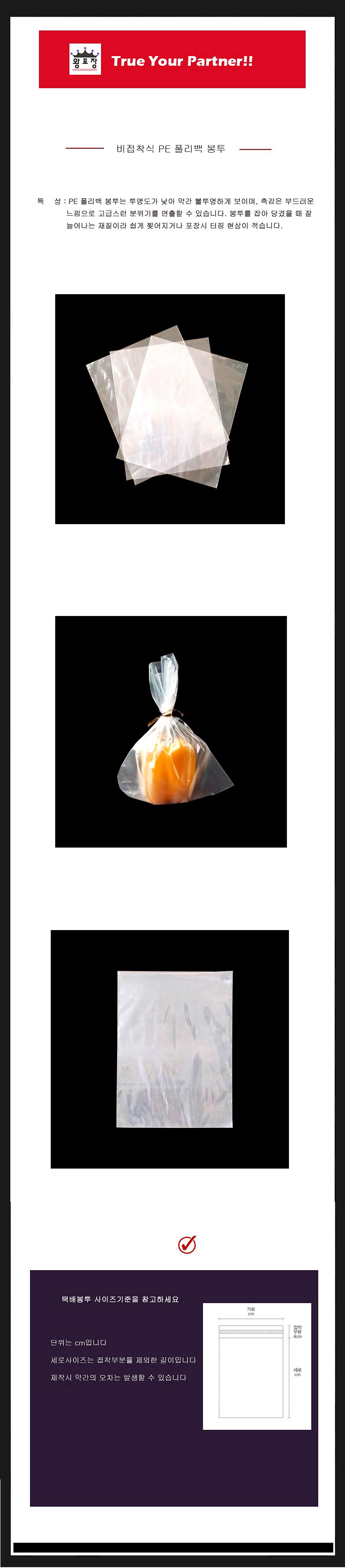 비접착 PE봉투 PE포리백 비닐 폴리백 10X25cm 200장5,340원-니모키즈디자인문구, 선물포장, 비닐/폴리, OPP봉투바보사랑비접착 PE봉투 PE포리백 비닐 폴리백 10X25cm 200장5,340원-니모키즈디자인문구, 선물포장, 비닐/폴리, OPP봉투바보사랑